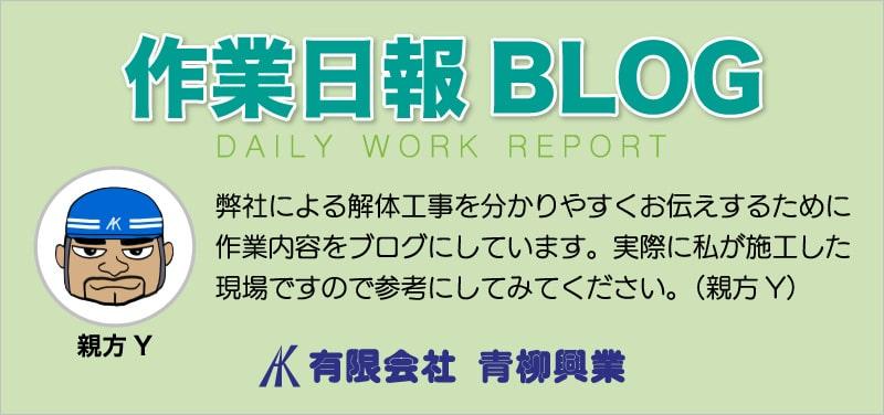 作業日報BLOG